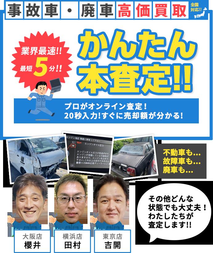 事故車・廃車の簡単本査定
