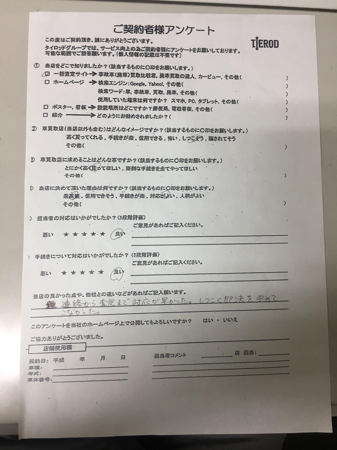 事故車買取 エブリィワゴン 大阪府岸和田市