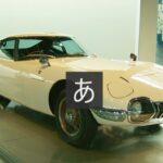 ヘリテージカー部品の復刻で旧車のブランドの加速化をすすめるトヨタ