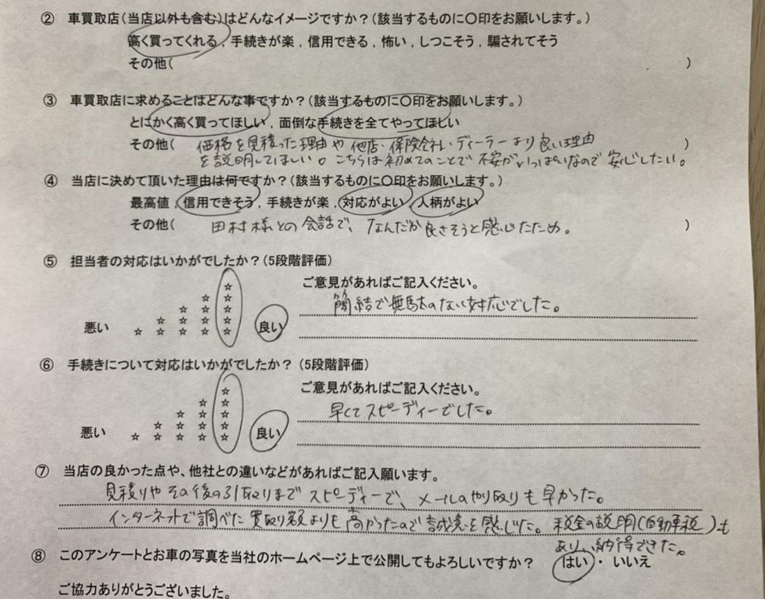 事故車買取 パッソ 神奈川県茅ケ崎市